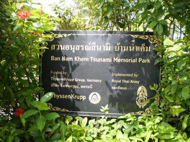 Ein Schild weist auf den Tsunami-Gedenkpark in Ban Nam Khem hin.