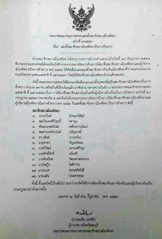 Der offizielle Ernennungsbrief.