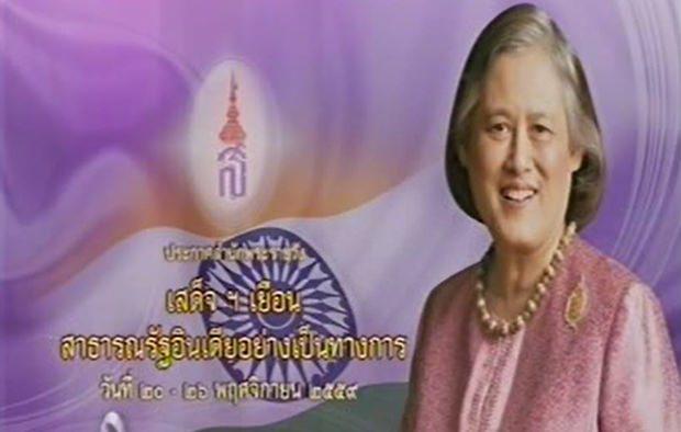 Prinzessin Sirindhorn befindet sich in Indien um den ersten Welt-Sanskrit-Preis in Empfang zu nehmen.