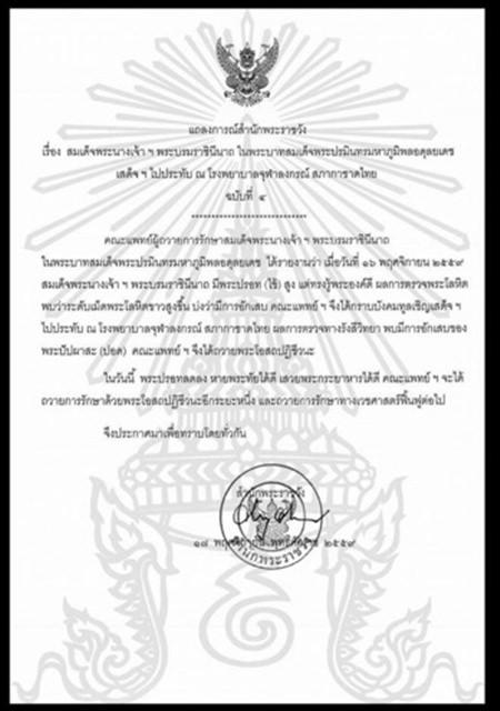 Ihre Majestät Königin Sirikit ist im Chulalongkorn Hospital wegen einer Lungenentzündung.