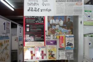 Hier Zeitungsartikel über gefälschte Tiermedizin die in der Tierklinik des Dr. Sukit aushängen.