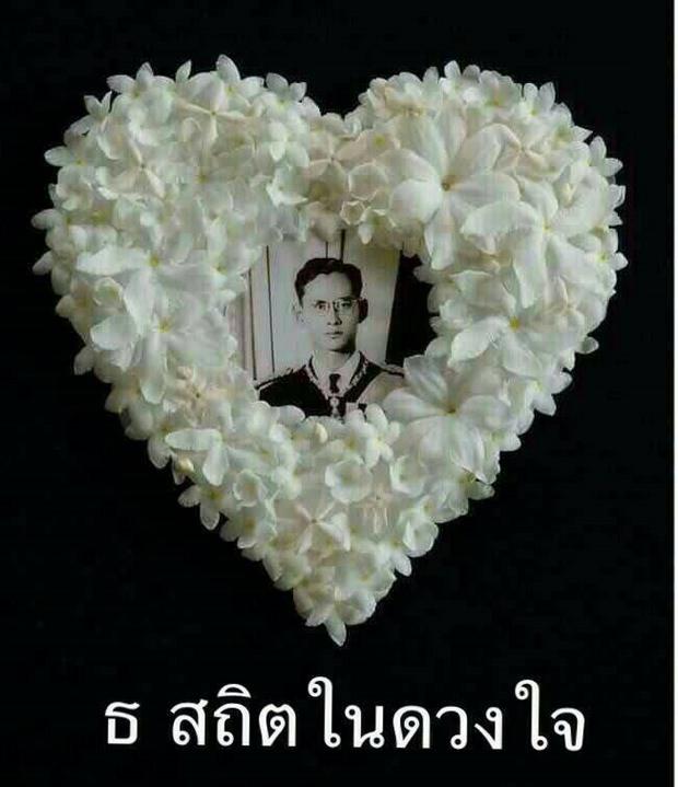 König Bhumibol Adulyadej der Große wird für immer in unseren Herzen sein. Wir werden ihn nie vergessen auch wenn er nun nicht mehr unter uns weilt. Wir werden ihn wiedersehen, denn er ging uns nur voraus.