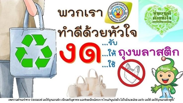 Die Stadtverwaltung bittet alle Sektoren um die Einschränkung von Plastiktüten.